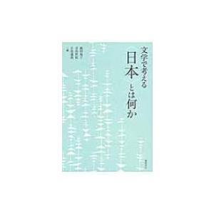 発売日:2016年11月 / ジャンル:文芸 / フォーマット:本 / 出版社:翰林書房 / 発売国...