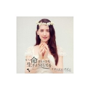 Nataliya Gudziy / Life Is Always Willing To Live:  命はいつも生きようとしてる 国内盤 〔CD〕|hmv