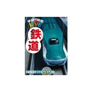鉄道 学研の図鑑LIVE / 海老原美宜男  〔図鑑〕