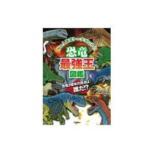 恐竜最強王図鑑 / 實吉達郎  〔本〕