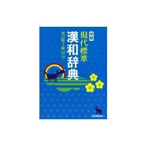 学研 現代標準漢和辞典 / 藤堂明保  〔辞書・辞典〕|hmv