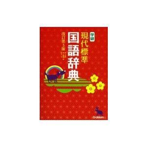 学研現代標準国語辞典 / 林史典  〔辞書・辞典〕|hmv