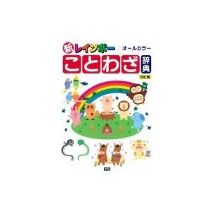 新レインボーことわざ辞典 / 学研辞典編集部  〔辞書・辞典〕|hmv