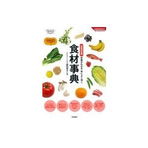 最新改訂版食材事典 栄養がわかる体によく効く 学研実用BEST / 廣田孝子  〔本〕|hmv