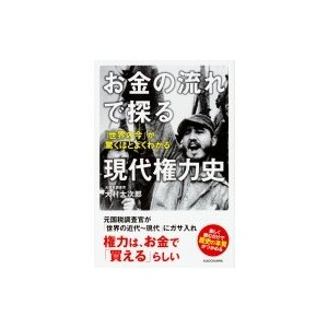 発売日:2016年12月 / ジャンル:社会・政治 / フォーマット:本 / 出版社:Kadokaw...