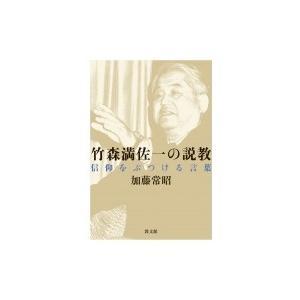 発売日:2016年11月 / ジャンル:哲学・歴史・宗教 / フォーマット:本 / 出版社:教文館 ...
