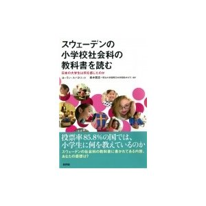 スウェーデンの小学校社会科の教科書を読む 日本の大学生は何を感じたのか / ゴーラン・スバネリッド  〔本|hmv