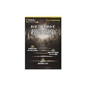 ナショナル ジオグラフィック 別冊1 科学で解き明かす超常現象 / 雑誌  〔ムック〕|hmv
