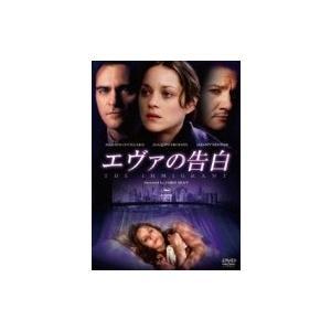 エヴァの告白  〔DVD〕