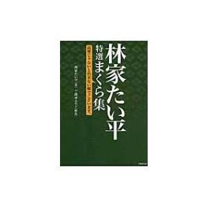 発売日:2016年12月 / ジャンル:実用・ホビー / フォーマット:文庫 / 出版社:竹書房 /...