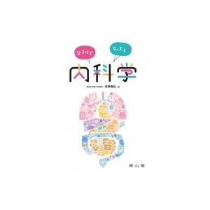 なるほどなっとく!内科学 / 浅野嘉延  〔本〕|hmv