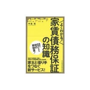 発売日:2016年11月 / ジャンル:ビジネス・経済 / フォーマット:本 / 出版社:日本経済新...