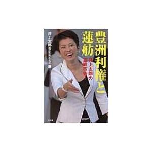 発売日:2016年11月 / ジャンル:社会・政治 / フォーマット:本 / 出版社:青林堂 / 発...
