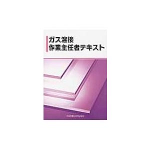 ガス溶接作業主任者テキスト / 中央労働災害防止協会  〔本〕