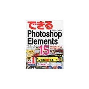 できるPhotoshop Elements 15 Windows&  Mac対応 / 樋口泰行  〔本〕