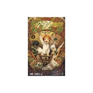 発売日:2017年02月 / ジャンル:コミック / フォーマット:コミック / 出版社:集英社 /...