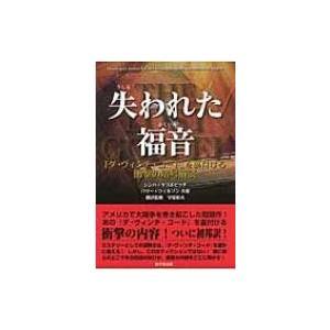 発売日:2016年11月 / ジャンル:哲学・歴史・宗教 / フォーマット:本 / 出版社:桜の花出...