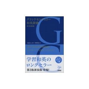 グランドセンチュリー和英辞典 / 小西友七  〔辞書・辞典〕|hmv
