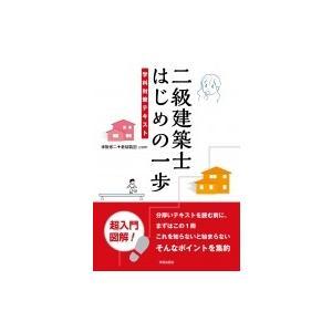 二級建築士はじめの一歩 / 神無修二 〔本〕の関連商品2