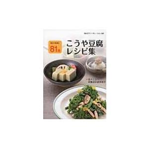 こうや豆腐レシピ集 毎日の食卓に81品 / みすずコーポレーション  〔本〕