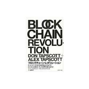 ブロックチェーン・レボリューション ビットコインを支える技術はどのようにビジネスと経済、そして世界を|hmv