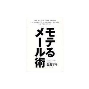 発売日:2016年12月 / ジャンル:社会・政治 / フォーマット:本 / 出版社:ダイヤモンド社...