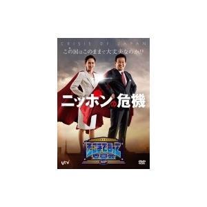 TV テレビ / そこまで言って委員会NP ニッポンの危機  〔DVD〕