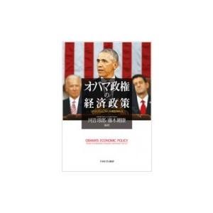 オバマ政権の経済政策 リベラリズムとアメリカ再生のゆくえ / 河音琢郎  〔本〕