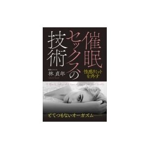 催眠セックスの技術 / 林貞年  〔本〕