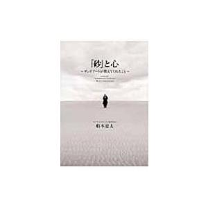 『砂』と心 サンドアートが教えてくれたこと / 船本恵太  〔本〕|hmv