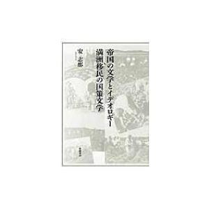 帝国の文学とイデオロギー 満洲移民の国策文学 / 安志那  〔本〕 hmv