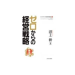 発売日:2016年12月 / ジャンル:ビジネス・経済 / フォーマット:全集・双書 / 出版社:ミ...