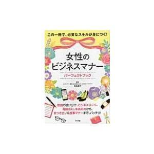 女性のビジネスマナーパーフェクトブック この一冊で、必要なスキルが身につく! / 松本昌子 (ビジネス)  〔本|hmv