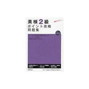発売日:2016年11月 / ジャンル:語学・教育・辞書 / フォーマット:本 / 出版社:成美堂出...
