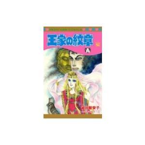 王家の紋章 62 プリンセス・コミックス / 細川智栄子あんど芙〜みん ホソカワチエコアンドフーミン  〔コミッ