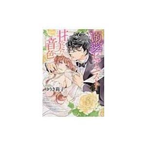 溺愛ピアニストの甘美な音色 ミッシィコミックス YLC Dxコレクション / ゆうき莉子  〔コミック〕|hmv