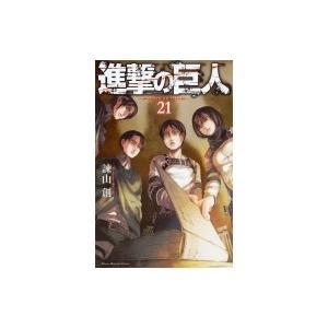 進撃の巨人 21 週刊少年マガジンKC / 諫山創 イサヤマハジメ  〔コミック〕|hmv