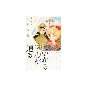 はいからさんが通る 新装版 2 KCデラックス / 大和和紀 ヤマトワキ  〔コミック〕|hmv