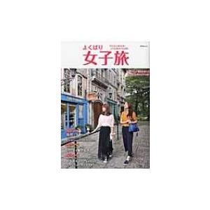 よくばり女子旅 Kaziムック / 雑誌  〔ムック〕