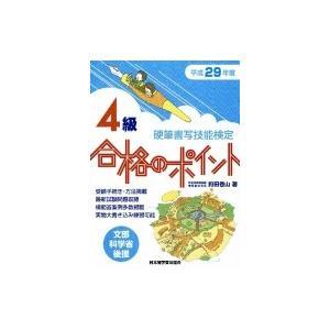 硬筆書写技能検定4級合格のポイント 平成29年度版 / 狩田巻山  〔本〕