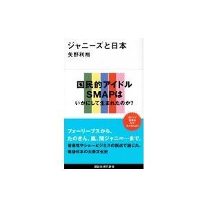発売日:2016年12月 / ジャンル:アート・エンタメ / フォーマット:新書 / 出版社:講談社...