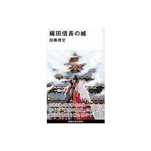 発売日:2016年12月 / ジャンル:哲学・歴史・宗教 / フォーマット:新書 / 出版社:講談社...