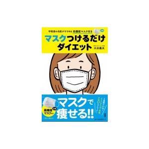 マスクつけるだけダイエット 呼吸器の名医がすすめる高機能マスク付き / 大谷義夫  〔本〕