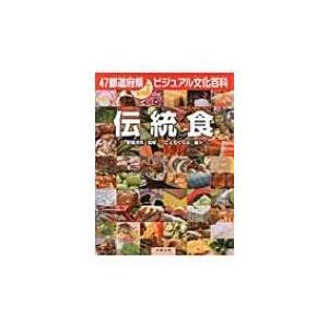 伝統食 47都道府県ビジュアル文化百科 / こどもくらぶ  〔全集・双書〕