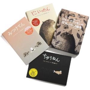 ジョン・クラッセンのぼうしシリーズ絵本(3点セット) / ジョン・クラッセン  〔絵本〕