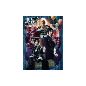 ミュージカル「黒執事」〜NOAH'S ARK CIRCUS〜【初回仕様限定版】  〔DVD〕 hmv