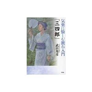 発売日:2016年12月 / ジャンル:文芸 / フォーマット:本 / 出版社:文芸社 / 発売国:...