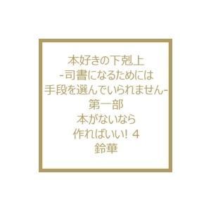 発売日:2017年02月 / ジャンル:コミック / フォーマット:コミック / 出版社:Toブック...
