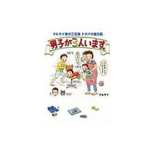 発売日:2016年11月 / ジャンル:文芸 / フォーマット:本 / 出版社:大和書房 / 発売国...