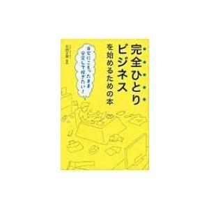 発売日:2016年12月 / ジャンル:社会・政治 / フォーマット:本 / 出版社:秀和システム ...